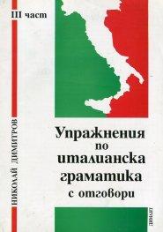 Упражнения по италианска граматика с отговори Ч.3