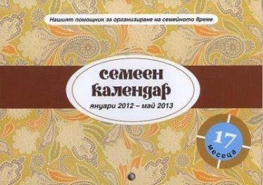 Семеен календар: Януари 2012 - май 2013