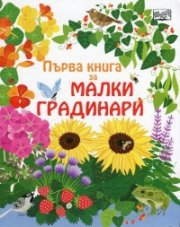 Първа книга за малки градинари