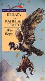 Децата на капитан Грант/ Златни детски книги