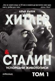 Хитлер и Сталин Успоредни животописи Т. 1