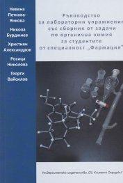 """Ръководство за лабораторни упражнения със сборник от задачи по органична химия за студентите от специалност """"Фармация"""""""