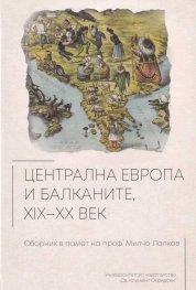 Централна Европа и Балканите XIX-XX век