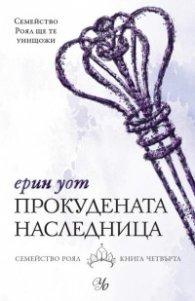 """Прокудената наследница Кн.4 от """"Семейство Роял"""""""