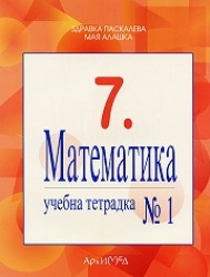 *7 клас Математика/ Учебна тетрадка №1
