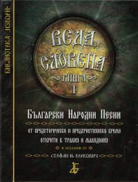 Веда Словена Кн.1: Български Народни Песни от предисторическо и предхристиянско време открити в Тракия и Македония