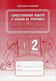 *Самостоятелни работи и задачи за поправка по български език за 2 кл. 1 гр.