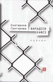 Фарадеев кафез