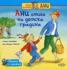 Мишка с книжка: Ани отива на детска градина