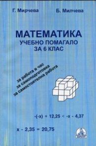 Математика. Учебно помагало за 6 клас
