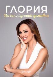 Глория - До последната усмивка