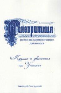 Паневритмия - песни на хармоничните движения. (Музика и движения от Учителя)