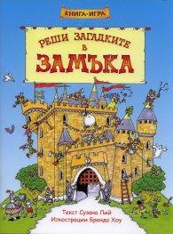 Реши загадките в замъка. Книга-игра