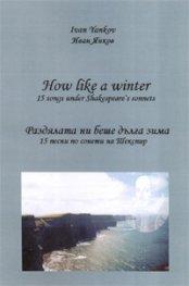 Раздялата ни беше дълга зима: 15 песни по сонети на Шекспир