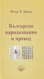 Българско народознание и превод