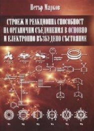Строеж и реакционна способност на органични съединения в основно и електронно възбудено състояние