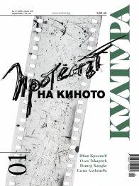 "Сп. ""Култура""; Бр.1/2020"