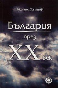 България през XX век