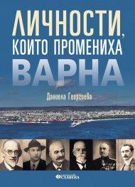 Личности, които промениха Варна