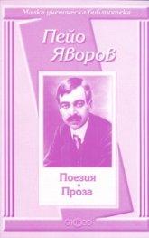 Поезия. Проза / Пейо Яворов