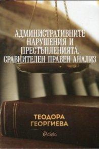 Административните нарушения и престъпленията. Сравнителен правен анализ