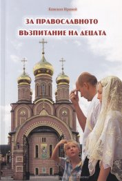 За православното възпитание на децата