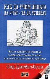 Как да учим децата да учат - за да успяват