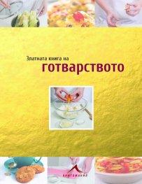 Златната книга на готварството