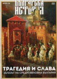 Българска история; Бр.1/2018: Трагедия и слава - Залезът на Средновековна България