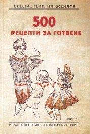 500 рецепти за готвене (фототипно издание)