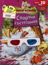Професор Всезнайко и неговите приятели: Спортни състезания + 3 D очила
