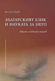 Българският език и науката за него. Избрани езиковедски трудове
