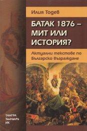 Батак 1876 - мит или история? Актуални текстове по Българско възраждане