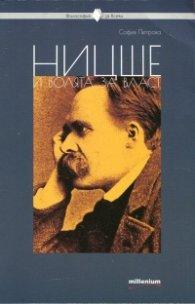 Ницше и волята за власт