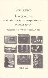 Изкуството на оркестровото дирижиране в България (Зараждане и развитие през ХХ век)
