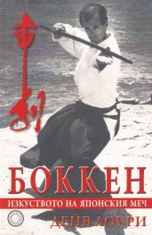 Боккен - изкуството на японския меч