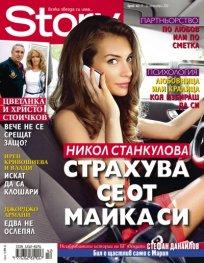 Story; Бр. 42/2012