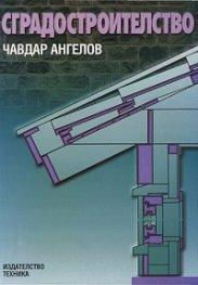 Сградостроителство - елементи на сградата