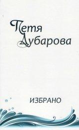 Избрано -  Петя Дубарова