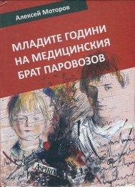Младите години на медицинския брат Паровозов