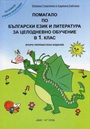 Помагало по български език и литература за целодневно обучение в 1 клас (По новата учебна програма