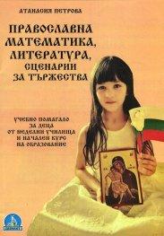 Православна математика, литература, сценарии за тържества