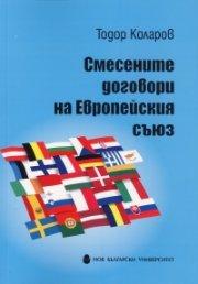 Смесените договори на Европейския съюз