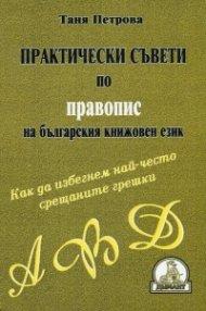 Практически съвети по правопис на българския книжовен език