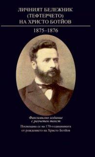 Личният бележник (Тефтерчето) на Христо Ботйов 1875-1876