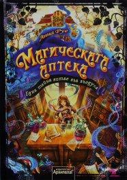 Магическата аптека Кн.1: Една тайна витае във въздуха