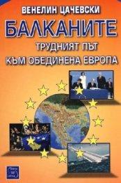 Балканите. Трудният път към обединена Европа