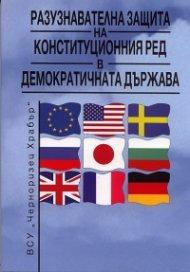 Разузнавателна защита на конституционния ред в демократичната държава