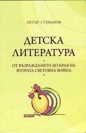 Детска литература: От Възраждането до края на Втората световна война