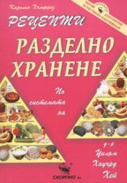 Разделно хранене: Рецепти